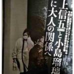 小島瑠璃子 キラーワードの「村上信五」で『ヒルナンデス』に事故発生!?