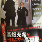 高畑充希 マンションでの目撃情報で坂口健太郎との熱愛継続確定か!?