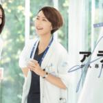 ドラマ『アライブ』 木村佳乃演じる「梶山 薫」の目的は一体何!?